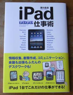 iPadの本