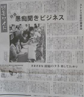 毎日新聞夕刊