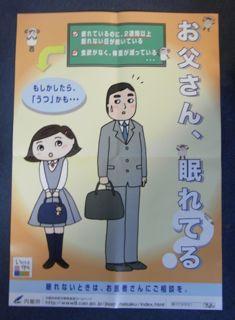 自殺防止キャンペーンポスター