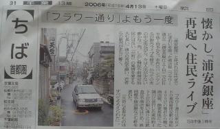 イベントの新聞