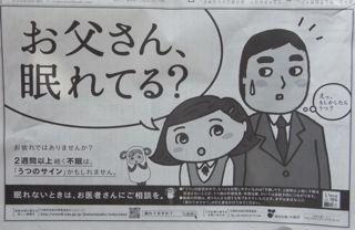朝日新聞 内閣府ポスター