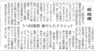 ツレうつクラシック日経記事