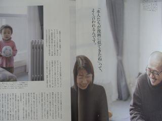 クーヨン2月号記事