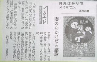 育児ばかり岐阜新聞