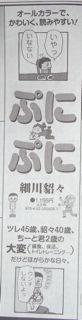 「ぷにぷに」新聞広告