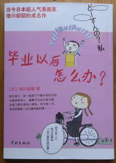 中国語版どーすんの?私