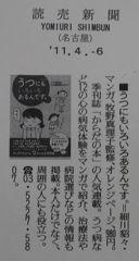 読売 名古屋