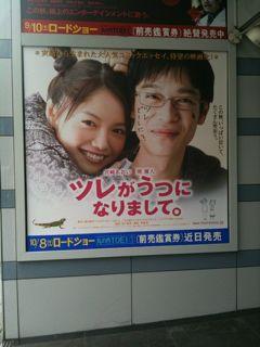 東映本社前のポスター