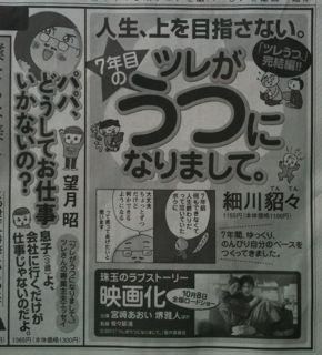読売新聞の広告