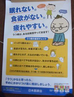 日本医師会のポスター