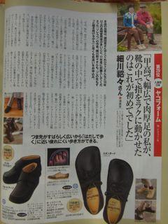 通販生活2012春号