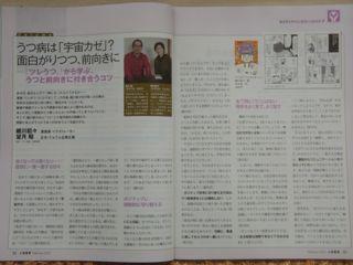人材教育の記事
