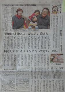 朝日新聞1/24