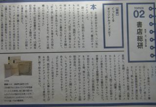 ツバメノート紹介