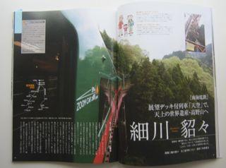 旅鉄南海電車