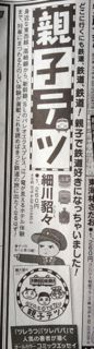 親子テツ新聞広告