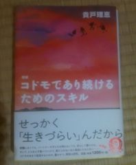 貴戸さんの本