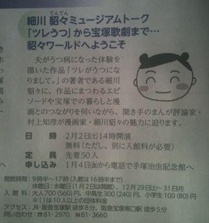 手塚治虫記念館イベント