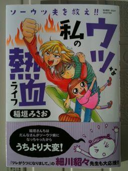 稲垣さんの新刊
