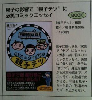 親子テツ旅と鉄道紹介