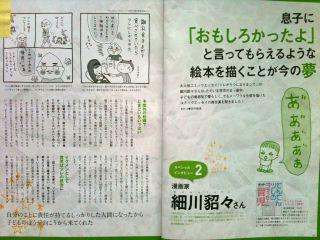 別冊宝島 インタビュー記事