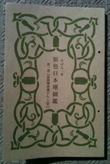 原色壜図鑑3