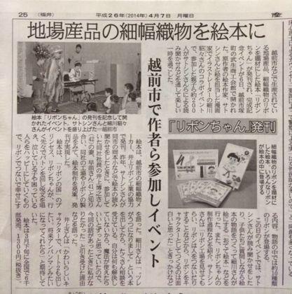リボン新聞1