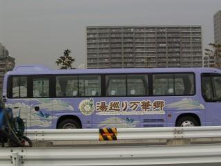 万華郷バス