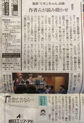 リボン新聞3