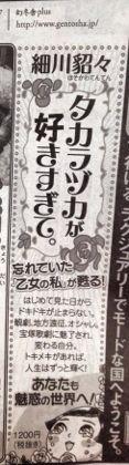 ヅカ本新聞広告