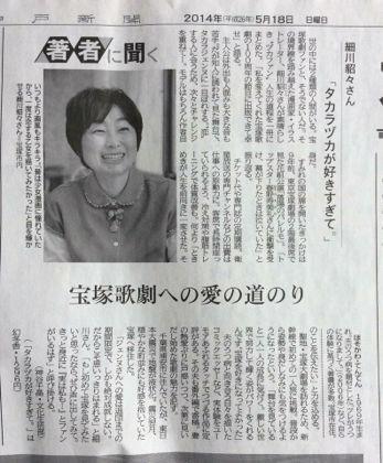 神戸新聞「タカラヅカ」