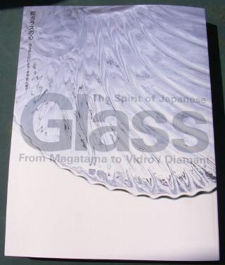 ガラス図録表紙