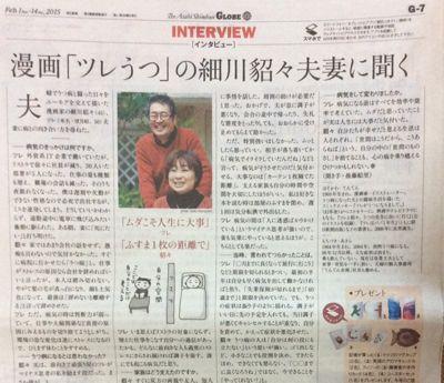 朝日新聞GLOBE