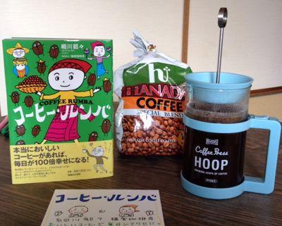 コーヒー・ルンバ発売日