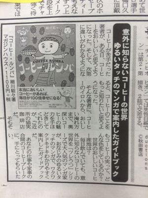 夕刊フジ「コーヒー・ルンバ」