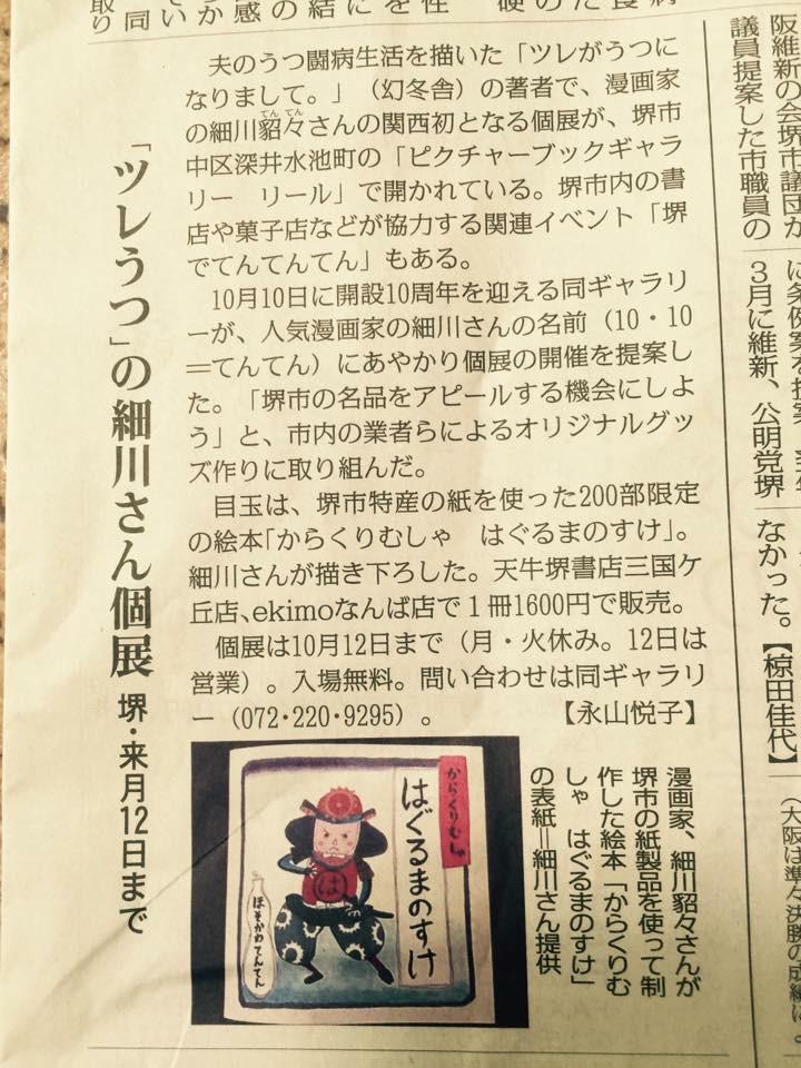 堺でてんてんてん毎日新聞